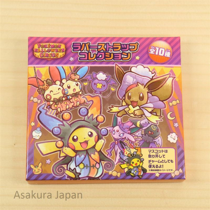 pokemon center original pokemon halloween circus rubber strap collection 1 random 16092101