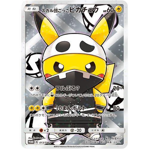 Pokemon Center Card Sun Moon Special Box Secret Teams Ver Skull