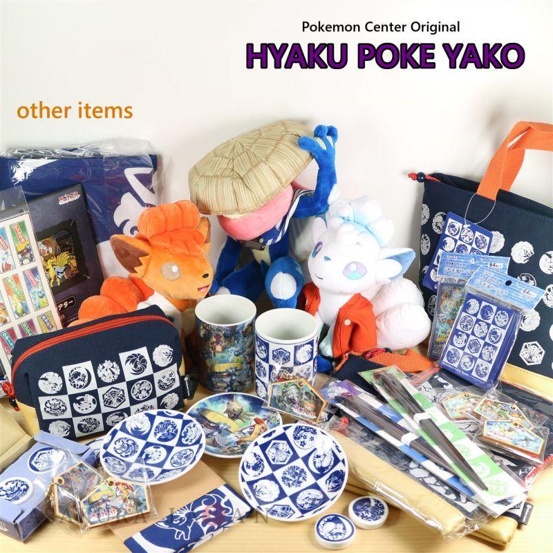 Image result for hyaku poke asakura japan